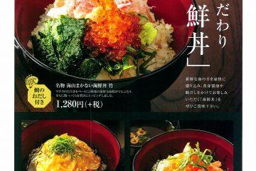 海山_海鮮丼B1_1809_ページ_3