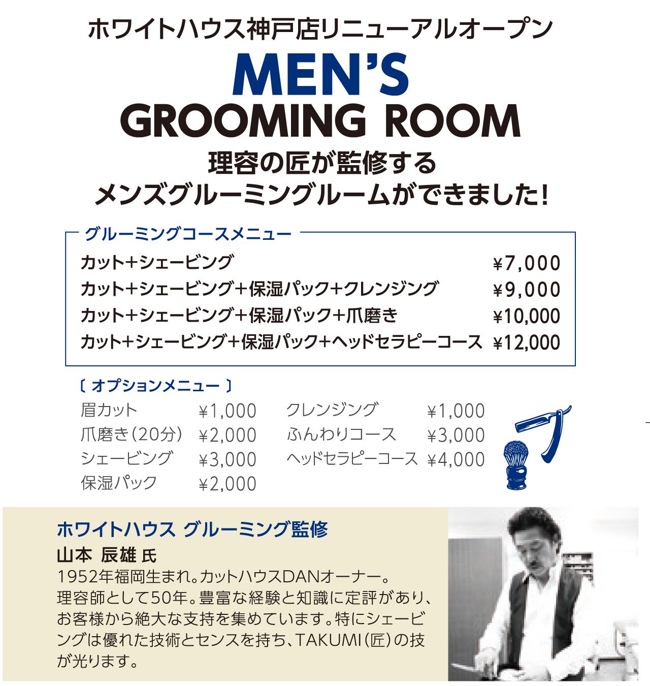 wh_grooming_ol