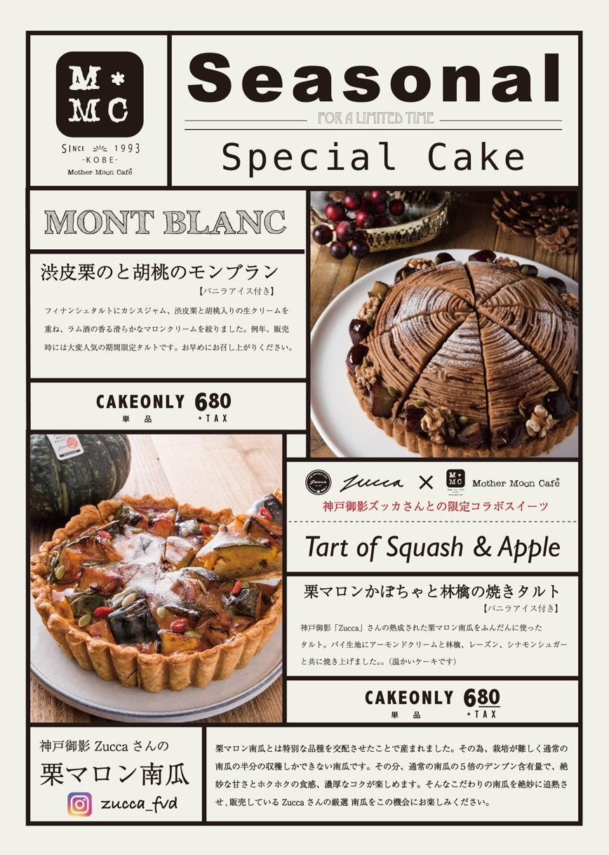 秋のケーキセット