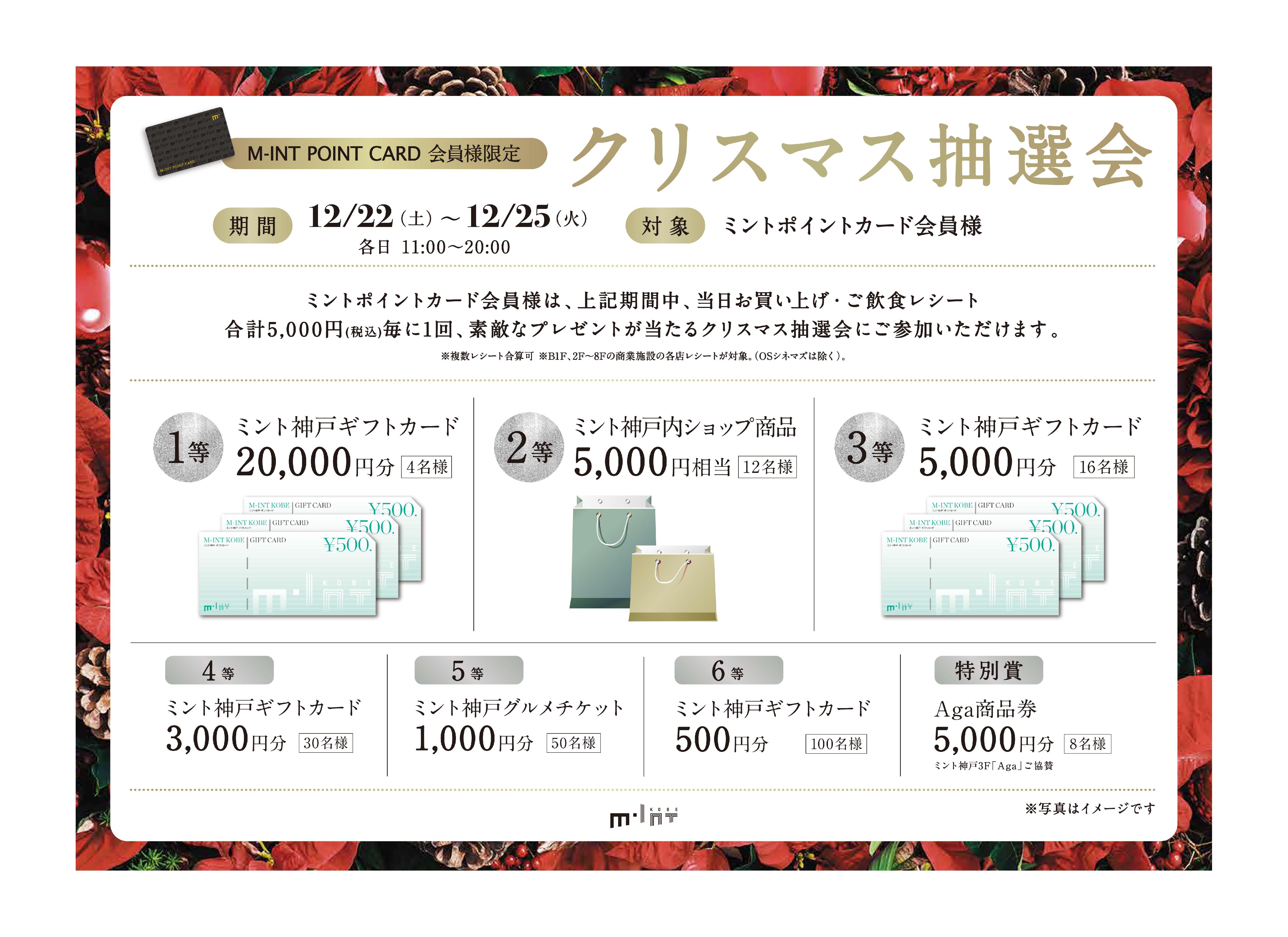 抽選会_バナー-100