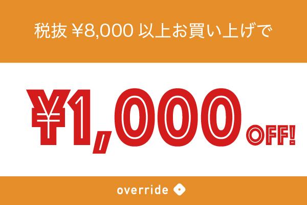 8000yen_1000off_banner