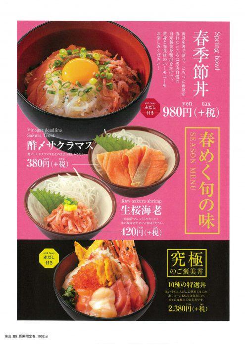 海山_春丼B5_1902