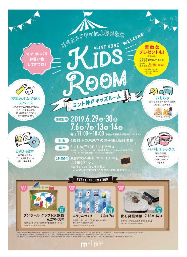 mint_kidsroom_B1-01_page-0001