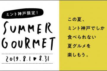 20190725_summergourmet_400x248-100