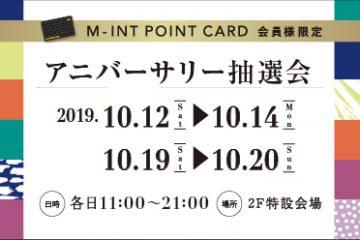 20190911_抽選会_SP
