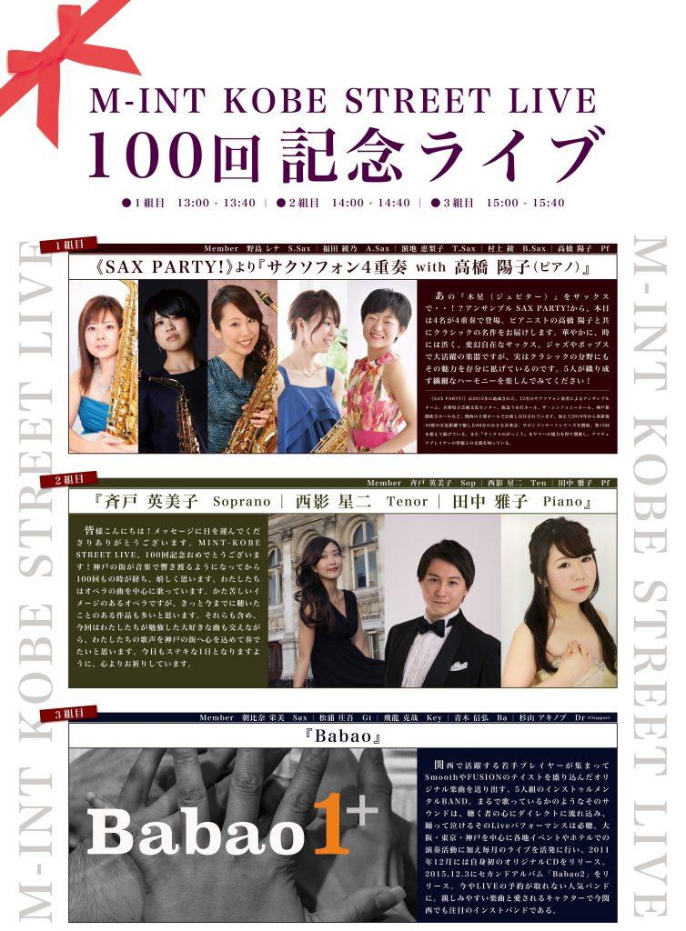 100記念ポスター修正