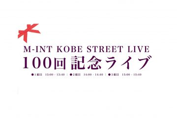 100回記念ライブタイトル_p001