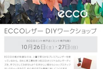19AW_KOM(神戸ミント)DIYフライヤー