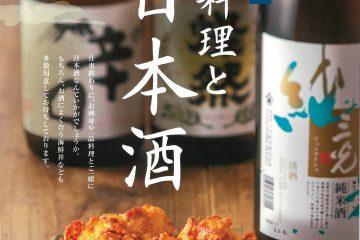 H_日本酒販促B1_1911 (4)
