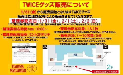 TWICE info 0131
