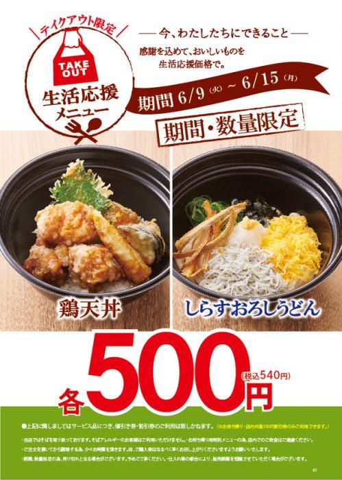 0609-テイクアウトKT鶏天丼・しらすおろしうどん_アートボード 1