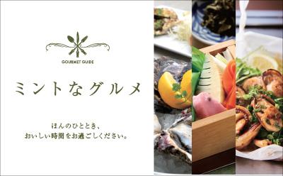 gourmet_PC-100