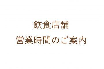 飲食店舗営業時間HP窓_p001