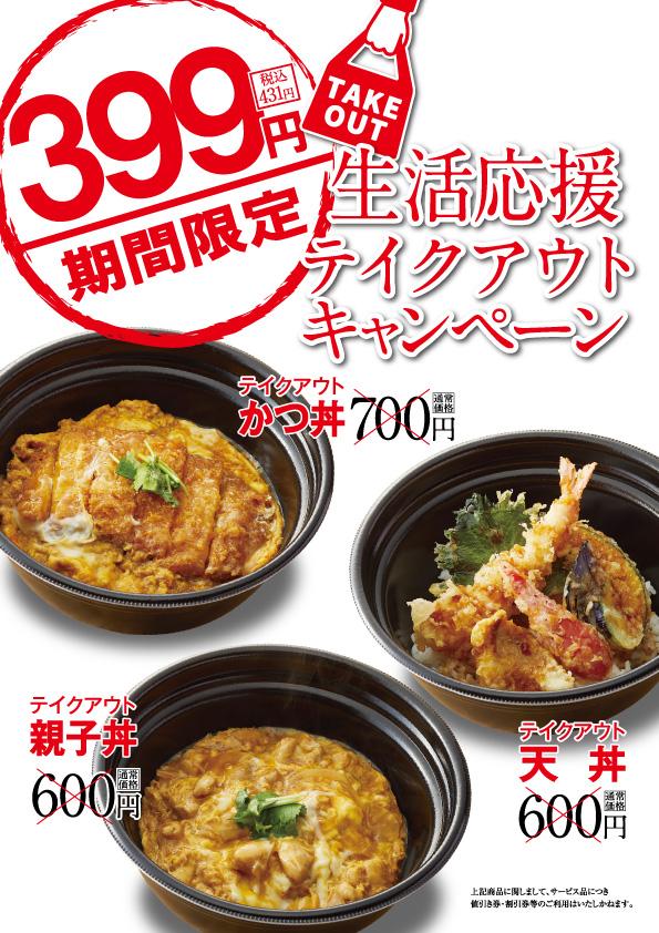 399テイクアウト丼