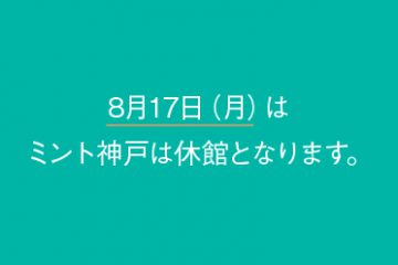 休館日_SP-100