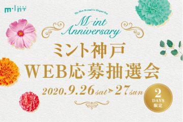 HP用サムネイルWEB_tenkai_W360