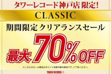 29classic70offA3yoko-1
