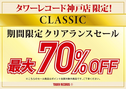 29classic70%offA3yoko