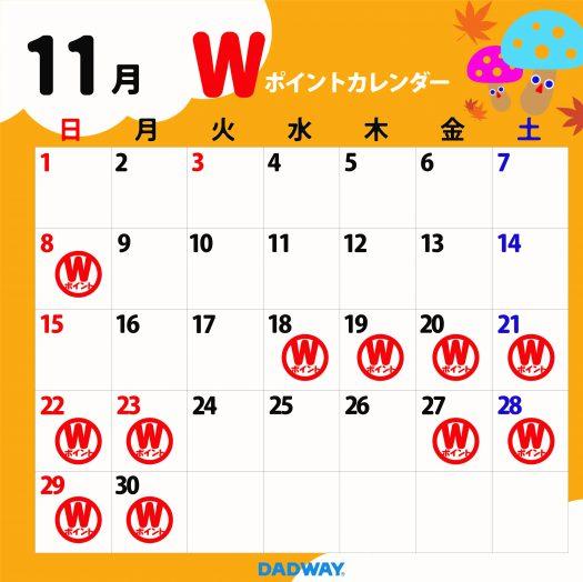 2020_11月カレンダー