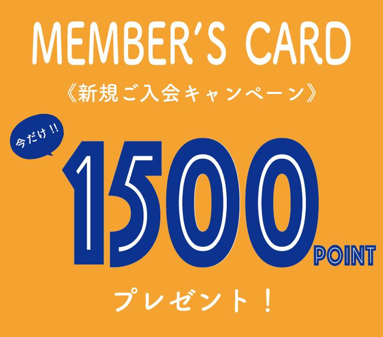 memberscard_1500P_Banner_SP