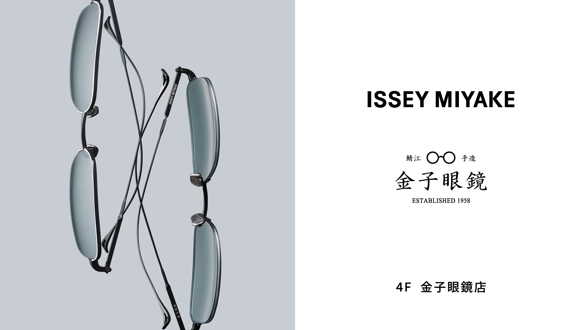 issey_mint_1920x1080px_201906