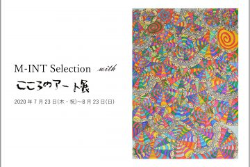 M-INT Selection バナー2020開催日入り_p001